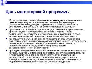 Цель магистерской программы Магистерская программа «Финансовое, налоговое и тамо