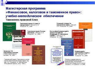 Магистерская программа «Финансовое, налоговое и таможенное право»: учебно-методи