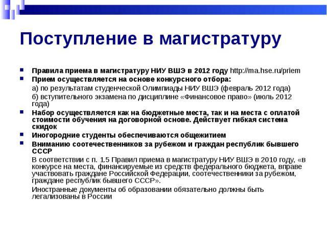 Поступление в магистратуру Правила приема в магистратуру НИУ ВШЭ в 2012 году http://ma.hse.ru/priemПрием осуществляется на основе конкурсного отбора:а) по результатам студенческой Олимпиады НИУ ВШЭ (февраль 2012 года)б) вступительного экзамена по ди…