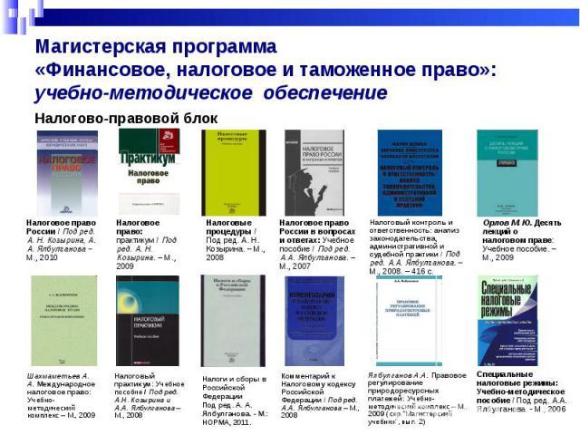 Магистерская программа «Финансовое, налоговое и таможенное право»: учебно-методическое обеспечение Налогово-правовой блок