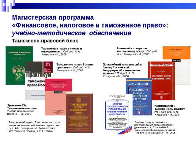 Магистерская программа «Финансовое, налоговое и таможенное право»: учебно-методическое обеспечение Таможенно-правовой блок