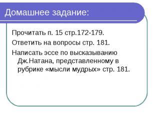 Домашнее задание: Прочитать п. 15 стр.172-179.Ответить на вопросы стр. 181.Напис