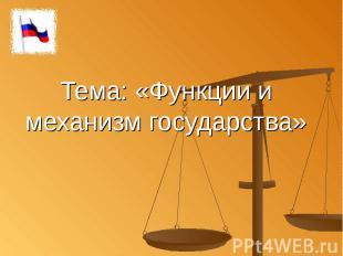 Тема: «Функции и механизм государства»
