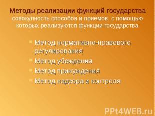 Методы реализации функций государствасовокупность способов и приемов, с помощью