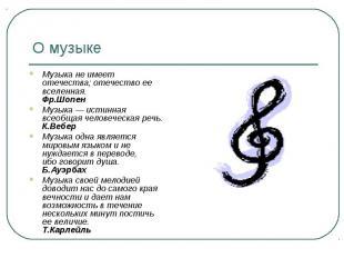 О музыке Музыка не имеет отечества; отечество ее вселенная.Фр.Шопен Музыка — ист