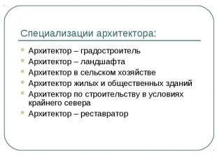 Специализации архитектора: Архитектор – градостроительАрхитектор – ландшафтаАрхи