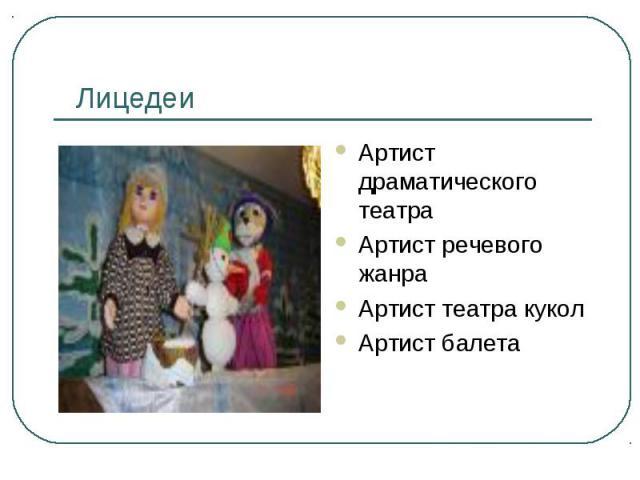 Лицедеи Артист драматического театраАртист речевого жанраАртист театра куколАртист балета