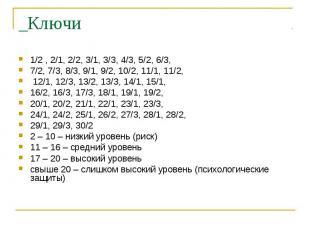 _Ключи 1/2 , 2/1, 2/2, 3/1, 3/3, 4/3, 5/2, 6/3, 7/2, 7/3, 8/3, 9/1, 9/2, 10/2, 1