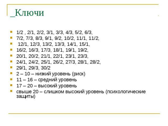 _Ключи 1/2 , 2/1, 2/2, 3/1, 3/3, 4/3, 5/2, 6/3, 7/2, 7/3, 8/3, 9/1, 9/2, 10/2, 11/1, 11/2, 12/1, 12/3, 13/2, 13/3, 14/1, 15/1, 16/2, 16/3, 17/3, 18/1, 19/1, 19/2, 20/1, 20/2, 21/1, 22/1, 23/1, 23/3, 24/1, 24/2, 25/1, 26/2, 27/3, 28/1, 28/2, 29/1, 29…