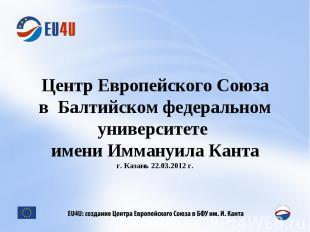 Центр Европейского Союзав Балтийском федеральном университете имени Иммануила Ка