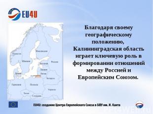 Благодаря своему географическому положению, Калининградская область играет ключе