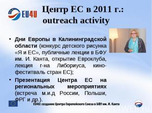 Центр ЕС в 2011 г.:outreach activity Дни Европы в Калининградской области (конку