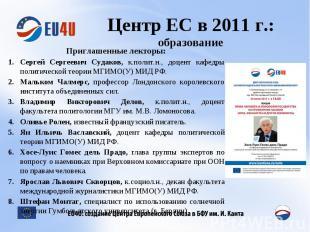 Центр ЕС в 2011 г.: образование Приглашенные лекторы:Сергей Сергеевич Судаков, к