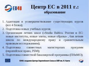 Центр ЕС в 2011 г.:образование Адаптация и усовершенствование существующих курсо