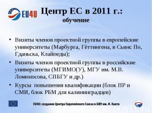 Центр ЕС в 2011 г.:обучение Визиты членов проектной группы в европейские универс