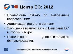 Центр ЕС: 2012 Продолжать работу по выбранным направлениям;Активизация работы в