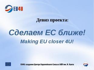 Сделаем ЕС ближе!Making EU closer 4U!