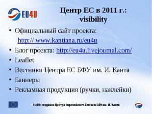 Центр ЕС в 2011 г.:visibility Официальный сайт проекта: http:// www.kantiana.ru/