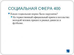 СОЦИАЛЬНАЯ СФЕРА 400 Какая социальная норма была нарушена?На торжественный офици