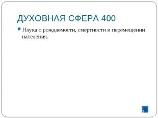 ДУХОВНАЯ СФЕРА 400 Наука о рождаемости, смертности и перемещении населения.