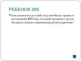 РЕБЕНОК 200 Как называется русский свод житейских правил и наставлений XVI века,