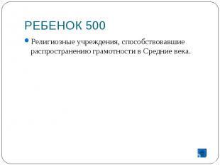 РЕБЕНОК 500 Религиозные учреждения, способствовавшие распространению грамотности