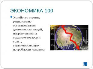 ЭКОНОМИКА 100 Хозяйство страны; рационально организованная деятельность людей, н