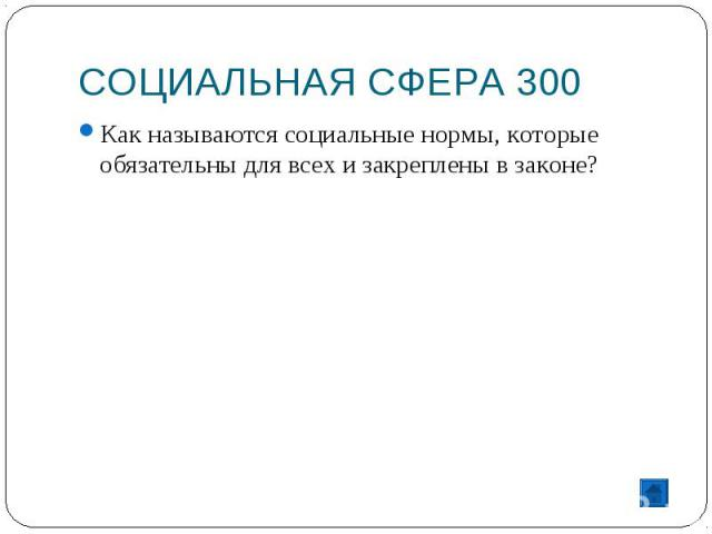 СОЦИАЛЬНАЯ СФЕРА 300 Как называются социальные нормы, которые обязательны для всех и закреплены в законе?