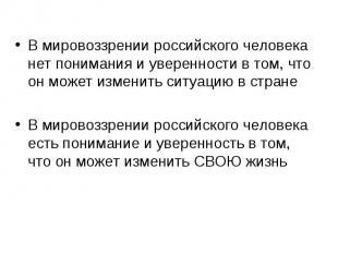 В мировоззрении российского человека нет понимания и уверенности в том, что он м