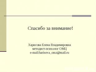 Спасибо за внимание! Харисова Елена Владимировнаметодист-психолог ОМЦe-mail:hari