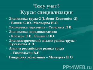 Чему учат?Курсы специализации Экономика труда-2 (Labour Economics -2)- Рощин С.Ю
