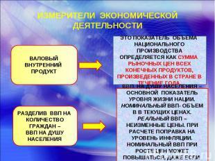 ИЗМЕРИТЕЛИ ЭКОНОМИЧЕСКОЙ ДЕЯТЕЛЬНОСТИ ВАЛОВЫЙ ВНУТРЕННИЙ ПРОДУКТЭТО ПОКАЗАТЕЛЬ О