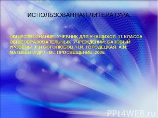 ИСПОЛЬЗОВАННАЯ ЛИТЕРАТУРА. ОБЩЕСТВОЗНАНИЕ: УЧЕБНИК ДЛЯ УЧАЩИХСЯ 11 КЛАССА ОБЩЕОБ