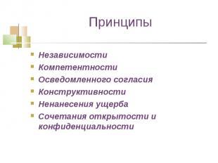 Принципы НезависимостиКомпетентностиОсведомленного согласияКонструктивностиНенан