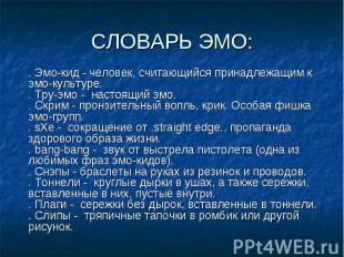 СЛОВАРЬ ЭМО: . Эмо-кид - человек, считающийся принадлежащим к эмо-культуре.. Тру