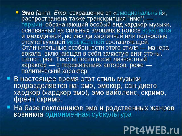 Эмо (англ. Emo, сокращение от «эмоциональный», распространена также транскрипция