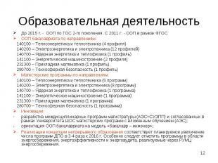 Образовательная деятельность До 2015 г. - ООП по ГОС 2-го поколения. С 2011 г. -