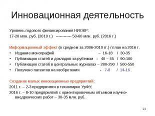 Инновационная деятельность Уровень годового финансирования НИОКР:17-20 млн. руб.