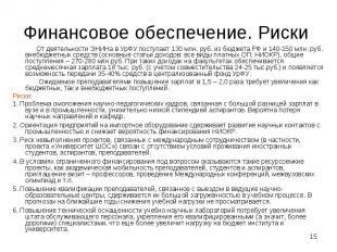 Финансовое обеспечение. Риски От деятельности ЭНИНа в УрФУ поступает 130 млн. ру