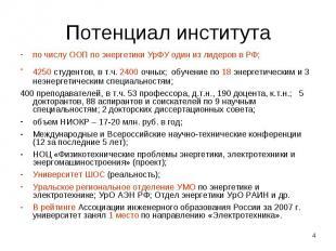 Потенциал института по числу ООП по энергетики УрФУ один из лидеров в РФ;4250 ст