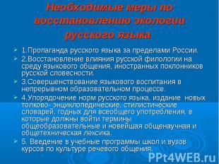 Необходимые меры по восстановлению экологии русского языка 1.Пропаганда русского