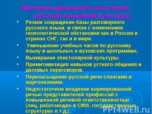 Причины кризисного состояния русской языковой культуры Резкое сокращение базы ра