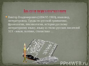 Заслуги перед отечеством Виктор Владимирович (1894/95 1969), языковед, литератур