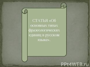 СТАТЬЯ «Об основных типах фразеологических единиц в русском языке».