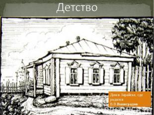 Детство Дом в Зарайске, где родился В.В.Виноградов