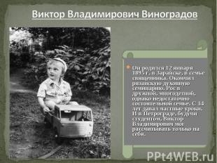 Виктор Владимирович Виноградов Он родился 12 января 1895 г. в Зарайске, в семье