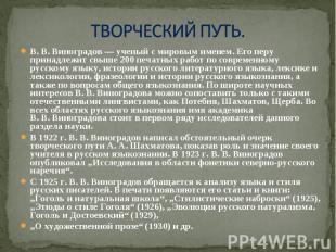 ТВОРЧЕСКИЙ ПУТЬ. В.В.Виноградов — ученый с мировым именем. Его перу принадлежи
