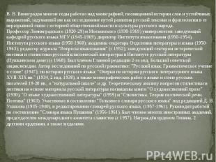 В. В. Виноградов многие годы работал над монографией, посвященной истории слов и