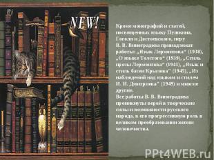 Кроме монографий и статей, посвященных языку Пушкина, Гоголя и Достоевского, пер
