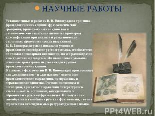 НАУЧНЫЕ РАБОТЫ Установленные в работах В.В.Виноградова три типа фразеологическ